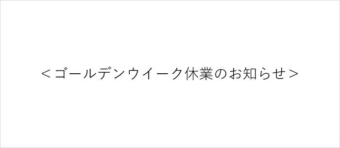 gw_cop