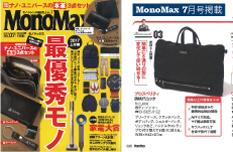 monomax_17.07_2